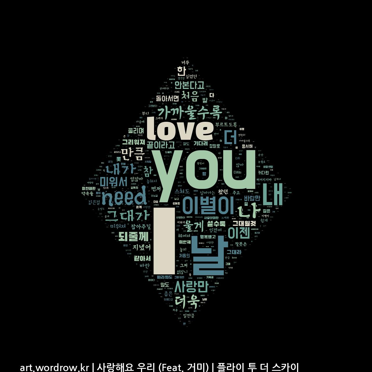 워드 아트: 사랑해요 우리 (Feat. 거미) [플라이 투 더 스카이]-8